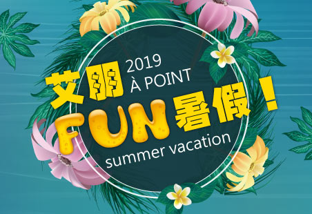 艾朋FUN暑假! summer vacation~