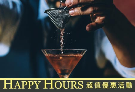 HAPPY HOURS 超值優惠活動